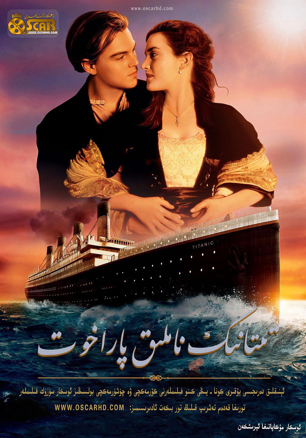 电影_titanic 泰坦尼克号 1997 电影维吾尔海报