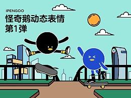 腾讯新潮IP怪奇鹅动态表情第1弹-滑板篇