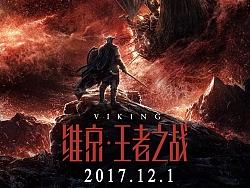 《维京 王者之战》定档海报