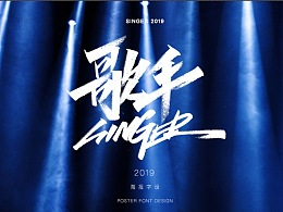2019歌手·天宇手写