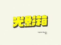 结绳集/4月字记