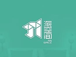 创奇品牌设计 派空间