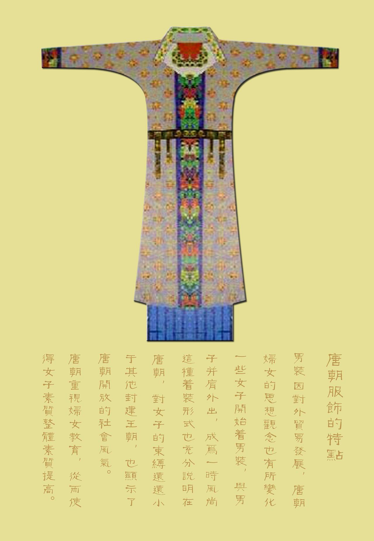 唐朝服饰_唐朝服饰文化