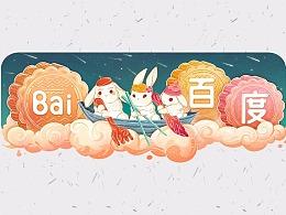 中秋節【百度 Doodle 設計】2019
