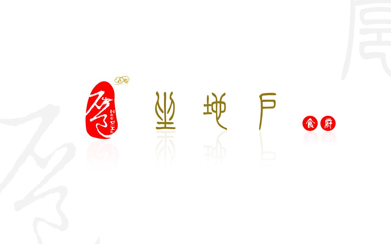 坐地扈(中餐)logo图片