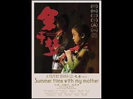 余千梦Summer time with my mother电影海报设计