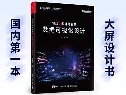我的新书!国内第一本数据可视化大屏设计书!