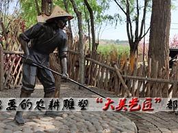 汲取和传承中国传统的农耕文化。