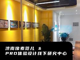 济南像素范儿 &  PRD体验设计线下研究中心