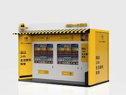 自动售货站设计