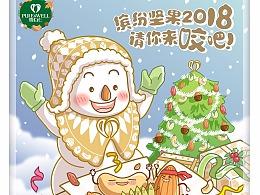 【插画】雪白仁坚果圣诞海报