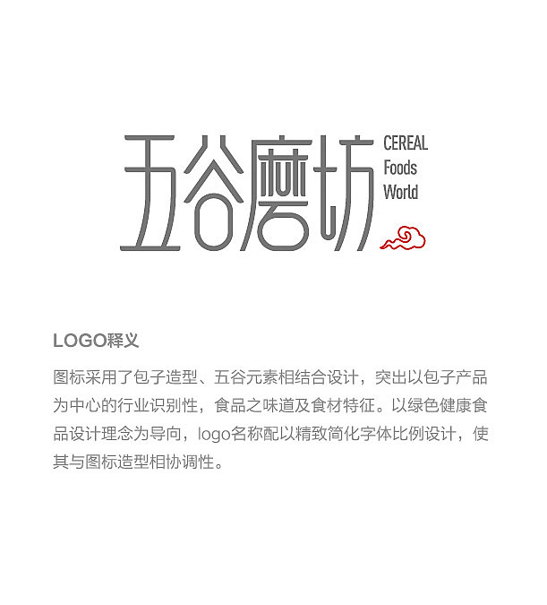 资质形象磨坊logo五谷|标志|平面|Moca设计工作装修设计有没有品牌要求图片