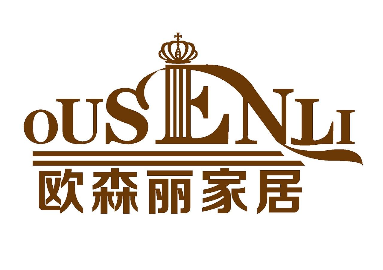 一款家居logo设计,以字母为原型,提取欧式图片