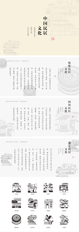查看《中国民居文化设计》原图,原图尺寸:800x2326