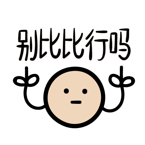 表情|喵魂的肉圆表情包-13