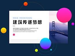 建筑传递梦想 · 地产web首页重构