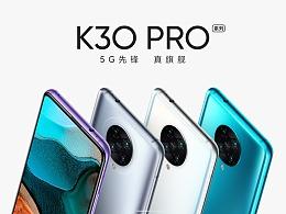 Redmi K30 Pro 5G先锋真旗舰 产品KV 图素设计/提案