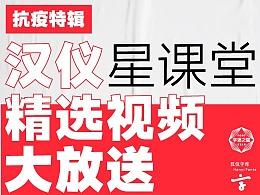 抗疫特辑 | 汉仪星课堂精选字体设计课程视频大放送!