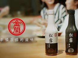 金蘭松露醬油包裝設計