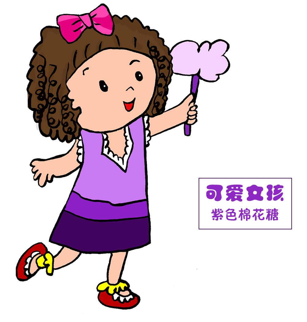 紫色棉花糖--女孩图片