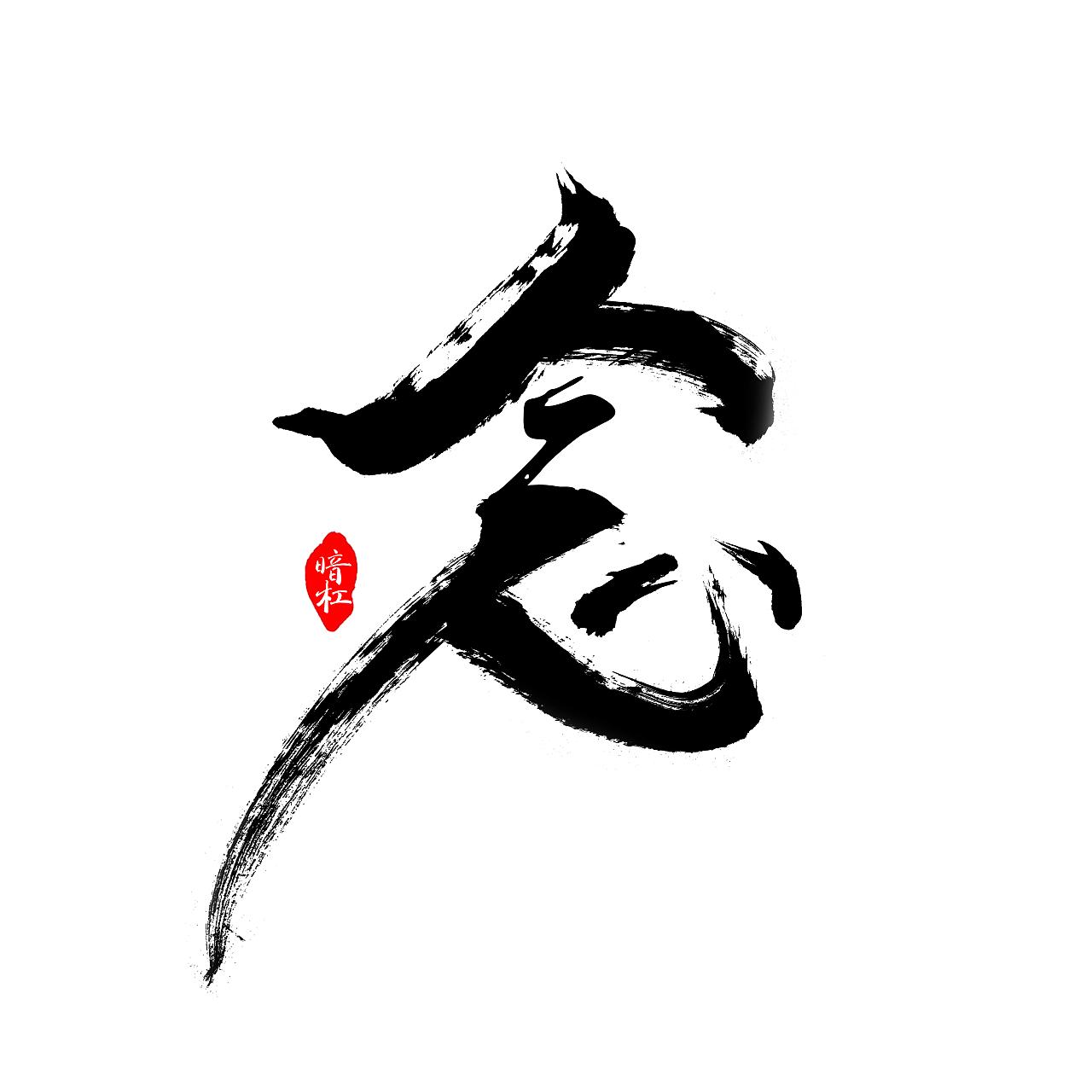 暗杠《念》图案组合 平面 字体 黄轩扬-原创作群化设计标志设计图片