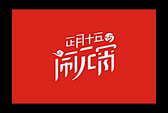龙年元宵节字体设计