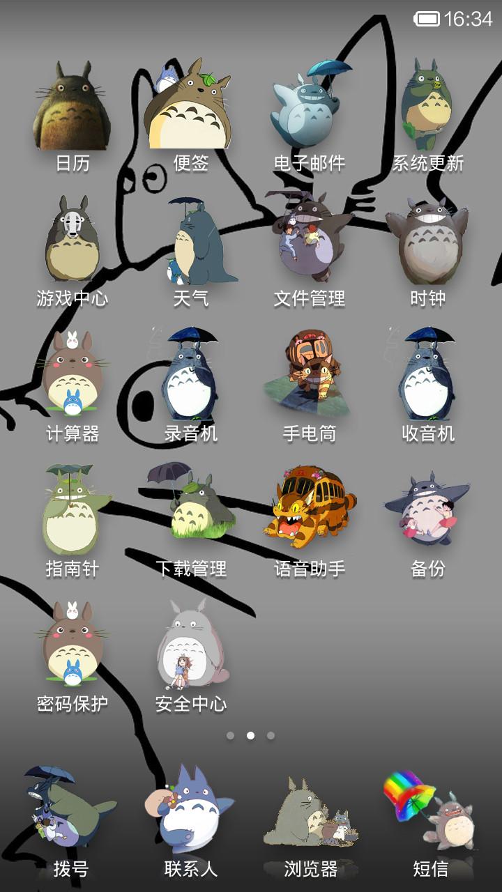 龙猫12孔陶笛曲谱