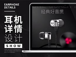 耳机详情页设计