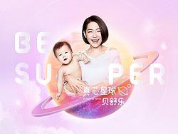 《BeSuper 贝舒乐520亲子节全案》