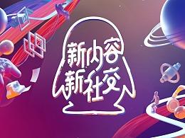 腾讯QQ合作大会KV