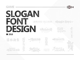 海报SLOGAN字体设计
