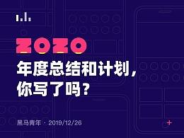 2020,你的年度总结和计划写了吗?