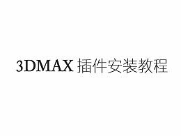 3dmax插件安装教程
