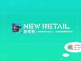 新零售网页版