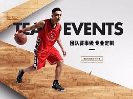 天猫体育运动类目首页设计 淘宝篮球服羽毛球服足球服