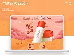 护肤品手绘电商页面设计练习