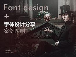 197DESIGN—字体设计过程分析