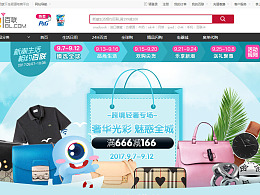 9月上海购物节 轻奢专场