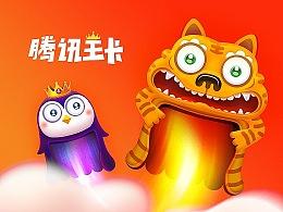 腾讯王卡品牌形象——大王与小紫