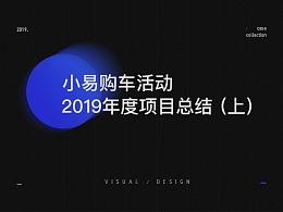 """2019年上半年""""小易购车""""活动项目总结"""