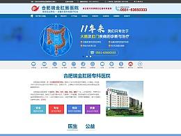 肛肠医院网站设计肛肠医院网站开发
