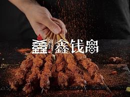 标志设计/鑫钱串logo