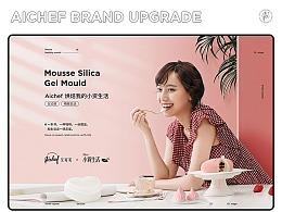 嘿马 Aichef艾可芙慕斯烘焙模具品牌视觉升级