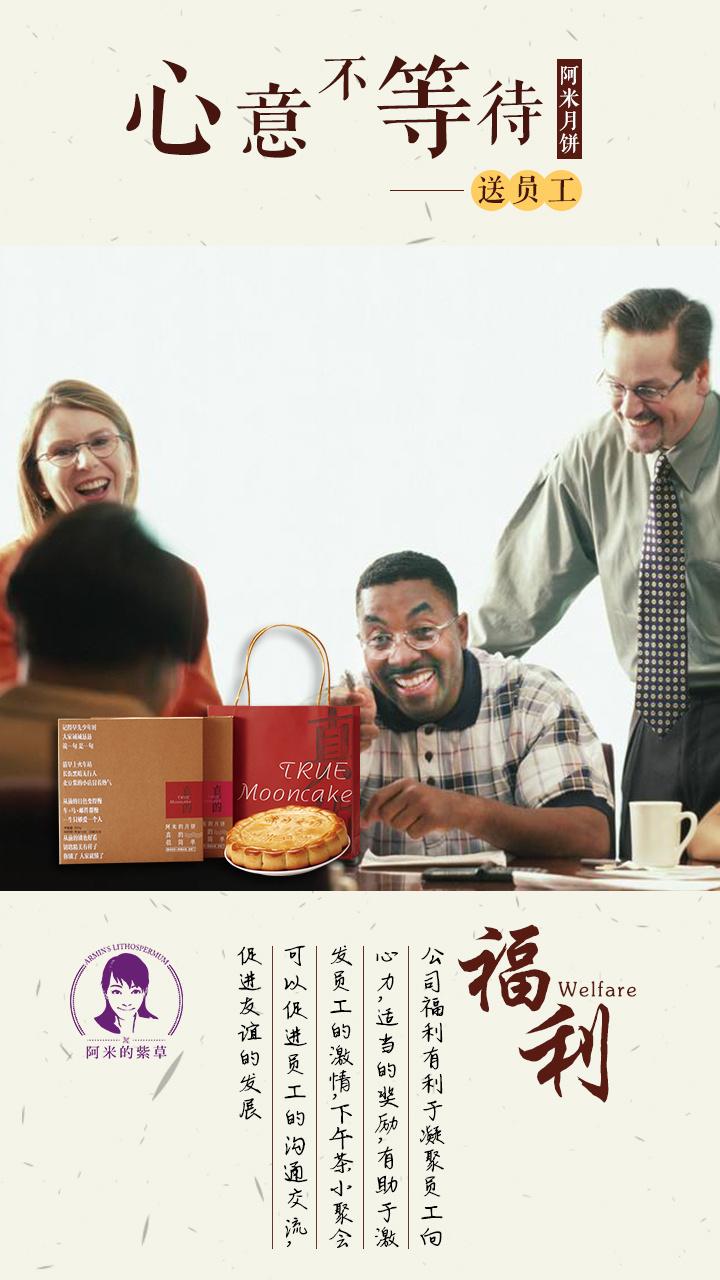 月饼宣传海报