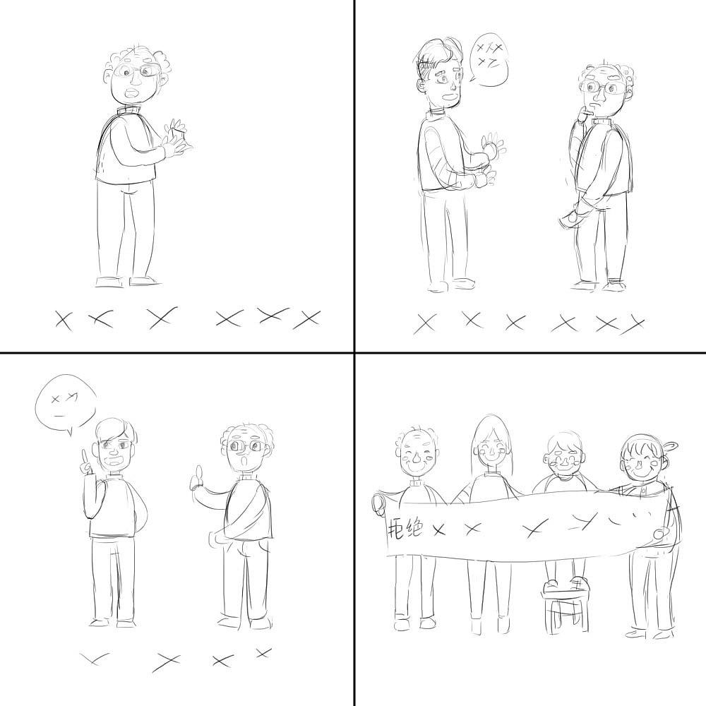 拒绝假币-四格漫画