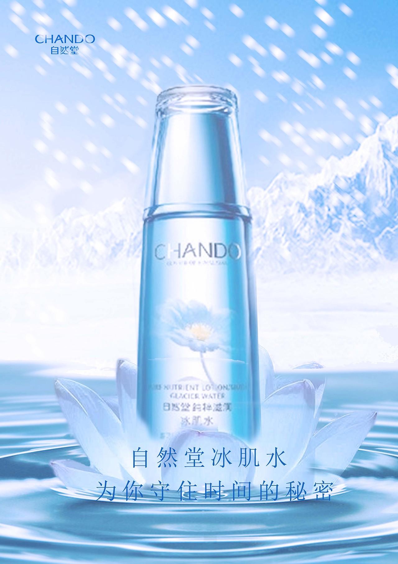 自然堂专�9.���/:(j_自然堂海报