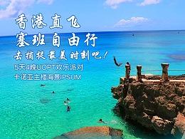 香港直飞塞班详情页