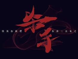 字体设计  杀手 - 林俊杰