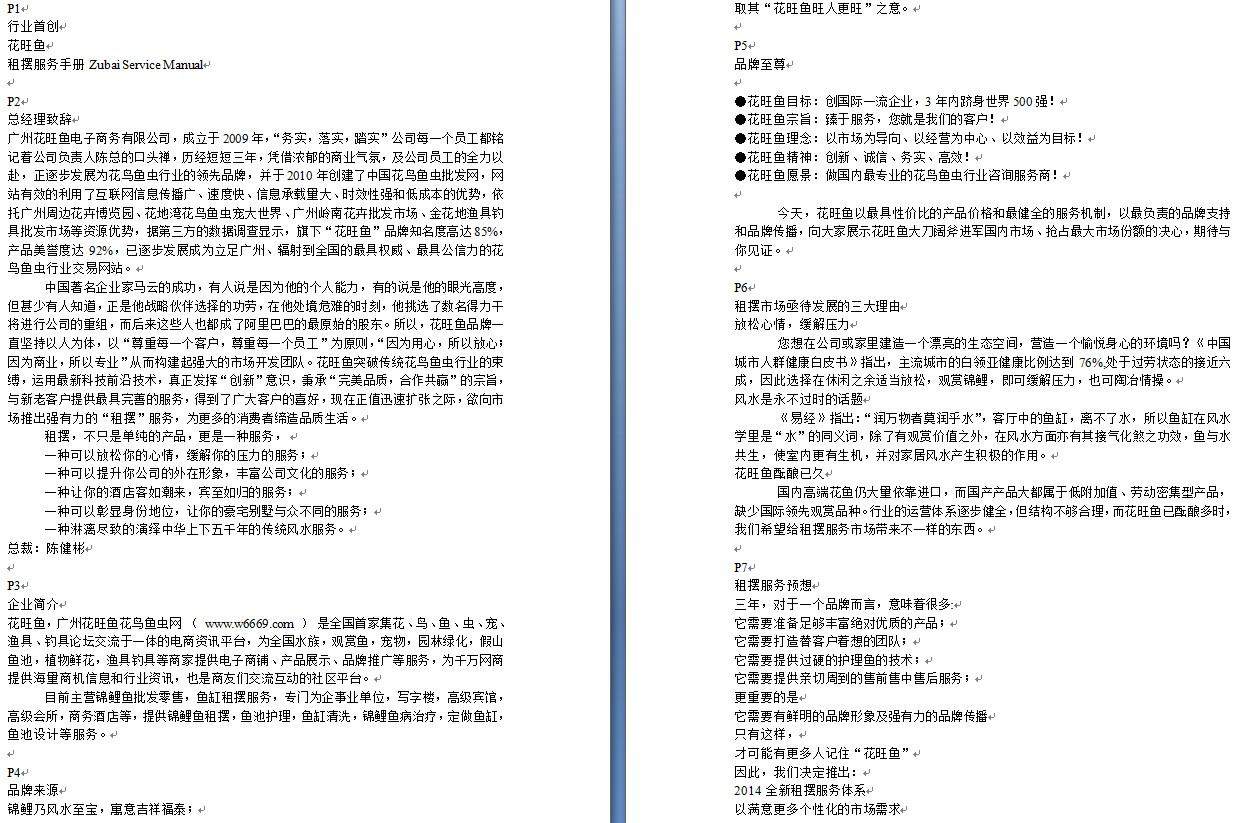 产品宣传册文案_产品文案范文_运动产品文案