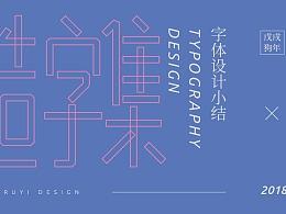 2018年字体设计小结
